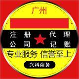 代理记账公司广州代理记账公司费用广州代理记账限时优惠
