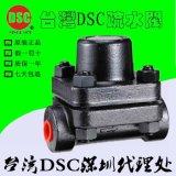 台湾DSC热动力式疏水阀 D90内螺纹热动力蒸汽疏水阀