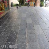 青石地砖|青石板砖|青石板地砖|青石地板砖