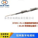 供应SYWV75-5-4P同轴电缆 48+80网铝镁丝编织视频线 高清有线电视