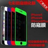 ƻ�� iPhone5 6 6plus�߲ʷ���Ĥ��ɫ����ֻ�Ĥ