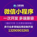 郑州微信小程序开发|郑州微信商城开发|郑州微信公众号开发 八度网络