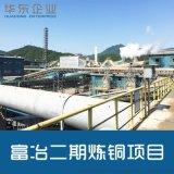 冶金物料输送系统EPC工程