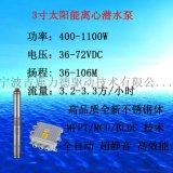 太阳能水泵 农业灌溉潜水泵3寸400W-1100W