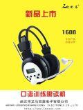 1608龙马听力口语训练学习耳机