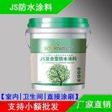 首云JS防水涂料聚合物水泥基防水涂料卫生间防水涂料