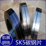 现货出售SK5高碳锰钢片 耐磨SK7弹簧钢卷带