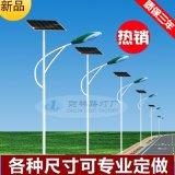 中國名牌太陽能戶外道路燈 H678