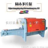 锯路超薄圆木加工设备圆木破筒开片机鼎圣MGJY255-1C自动分中卧式圆木多片锯