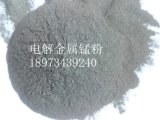 采购99.7-99.8%电解金属锰粉