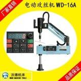 数控电动攻丝机WD-16A