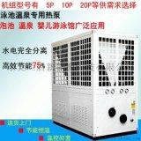 10P游泳空气能热水器