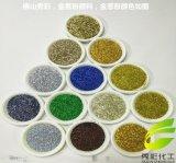 瓷砖美缝专用闪亮金金粉,贵族金粉,土豪金色珠光粉