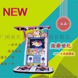 大型跳舞机游乐设备 炫舞世纪投币游戏机 游乐电玩城厂家 广州游戏机厂家长期供应