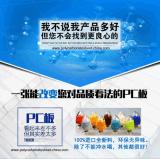 聚碳酸酯板透明PC中空陽光板生產廠家