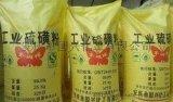 金蝴蝶牌蓝莓专用硫磺粉,含量99.9%