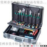 美丰特生产高档铝合金手提物品工具箱、厂家直销、模型随意定
