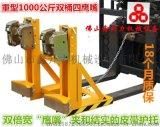 重型1000公斤双桶四鹰嘴油桶夹具厂家直销现货