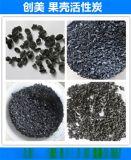 椰壳活性炭原料 水过滤专用活性炭