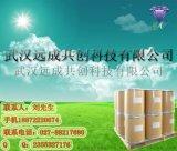 厂家供应 优质高纯99%甲硝唑 443-48-1 武汉武昌