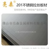 厂家批发316拉丝不锈钢板 可按要求定做,欢迎订购 亮森金属