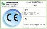 灯具TUV的CE证书多少钱,灯具怎么申请TUV认证