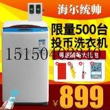 海爾統帥6.5公斤自帶無線桶自潔功能 單投幣商用全自動洗衣機