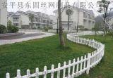 草坪护栏选择东固丝网公司