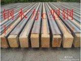 石家庄铁皮c型钢,钢木方c型钢,随时报价
