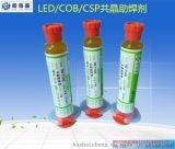 LED/COB/CSP共晶助焊剂