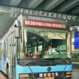 公交车led电子路牌