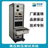 高压耐压测试系统-电压测试系统