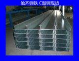 大量现货供应 C型钢 镀锌C型钢 8#-25#C型钢 规格齐全 价格优惠