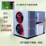 腊肠烘干机 小型腊肠烘干机 一种智能化热泵腊肠烘房