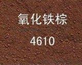 供应拜耳乐氧化铁棕4610/4660/4686