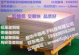 中晶科技铝基覆铜板