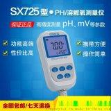 便携式PH DO一体检测仪器 酸碱度值溶解氧测试仪 污水 高性价比