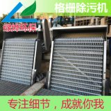 厂家供应GSLY回转式格栅除污机
