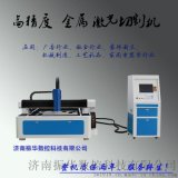 激光高精度光纤激光切割机