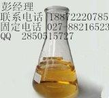 长期供应肉桂腈原料药#18872220785