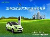 沃特瑪新能源汽車分時租賃與智慧充放電服務系統