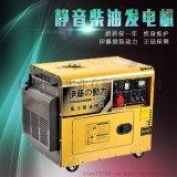 伊藤YT6800T3静音三相柴油发电机5KW
