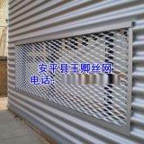 拉伸氧化铝板网,金属幕墙网,室内龙骨吊顶铝板网,铝网