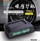 私家车无线胎压监测系统 TPMS 胎压监测仪