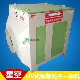 河北星空 XK-G5000 UV光氧净化器 光氧催化净化等离子一体机