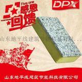 保温一体板价格参考|保温防火复合材料