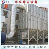 粉尘车间除尘设备大型工业用除尘器厂家袋式除尘器粉尘净化设备