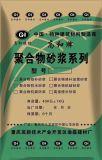 梧州供应 高和牌环保建筑胶粉  诚信厂家直销