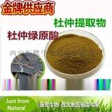植提廠家西安振鷺 直供杜仲綠原酸98% 杜仲葉提取物 327-97-9