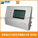 供应太阳能光伏表 AV表  太阳能电池板测试  太阳能光伏系统